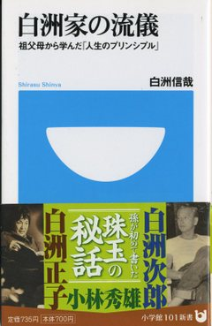 Shirasuke