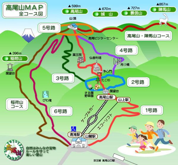 Takao_course